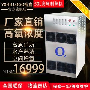 裕鑫制氧机50L富氧弥散式西藏高原氧气机室内空间水产养殖增氧机