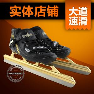 美国SKFORCE速滑冰刀鞋 成人碳纤维定位速滑刀大道冰鞋 免费热塑