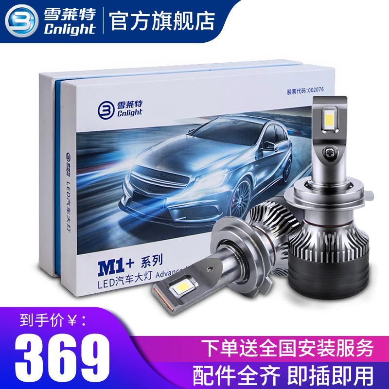 雪莱特乐享款LED大灯H1H4H7灯泡超亮聚光远近光一体前汽车灯改装