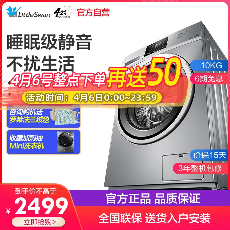 小天鹅全自动洗烘干一体滚筒洗衣机10KG公斤变频家用TD100V21DS5