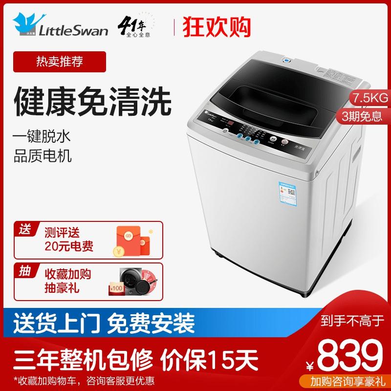 券后939.00元小天鹅7.5公斤8kg全自动洗衣机