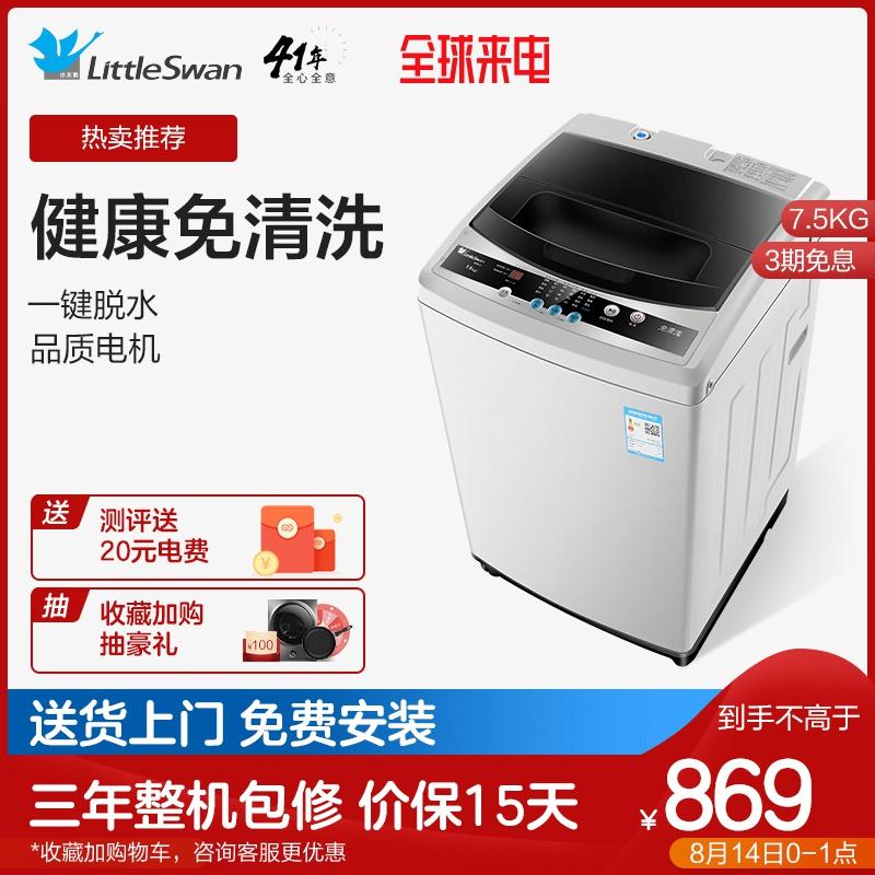 小天鹅7.5公斤8KG全自动家用波轮洗衣机小型宿舍带甩干洗脱水一体