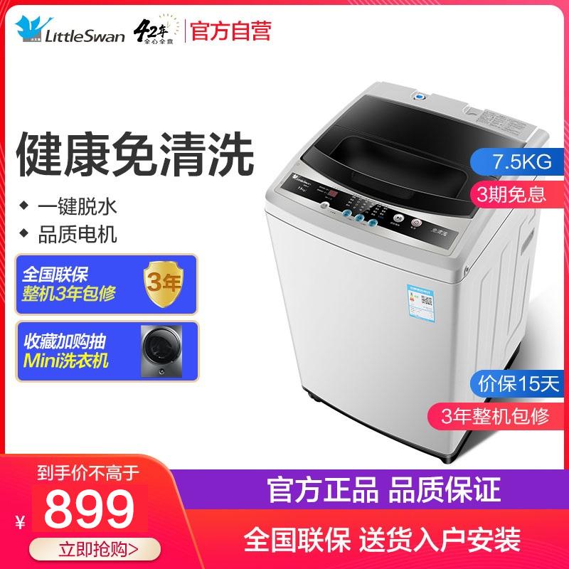 洗衣机小天鹅全自动波轮家用小型官方迷你洗脱一体7.5公斤TB75V20图片
