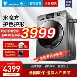 小天鹅全自动家用变频滚筒烘干洗衣机水魔方10公斤TD100V86WMADY5图片