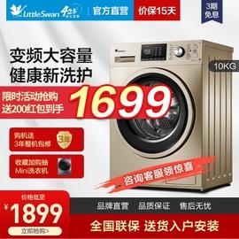 Littleswan/小天鹅 TG100V80WDG5全自动滚筒洗衣机变频静音家用图片