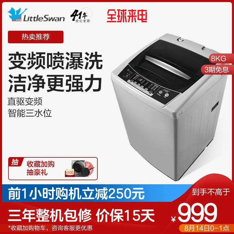 小天鹅8KG公斤全自动家用变频波轮洗衣机洗脱一体带甩干TB80VN02D