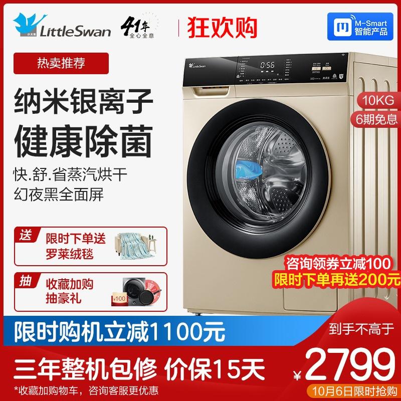 12-02新券小天鹅td100v62wadg5全自动洗衣机