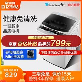 Littleswan/小天鹅 TB75V20洗衣机全自动波轮家用迷你洗脱一体7.5图片