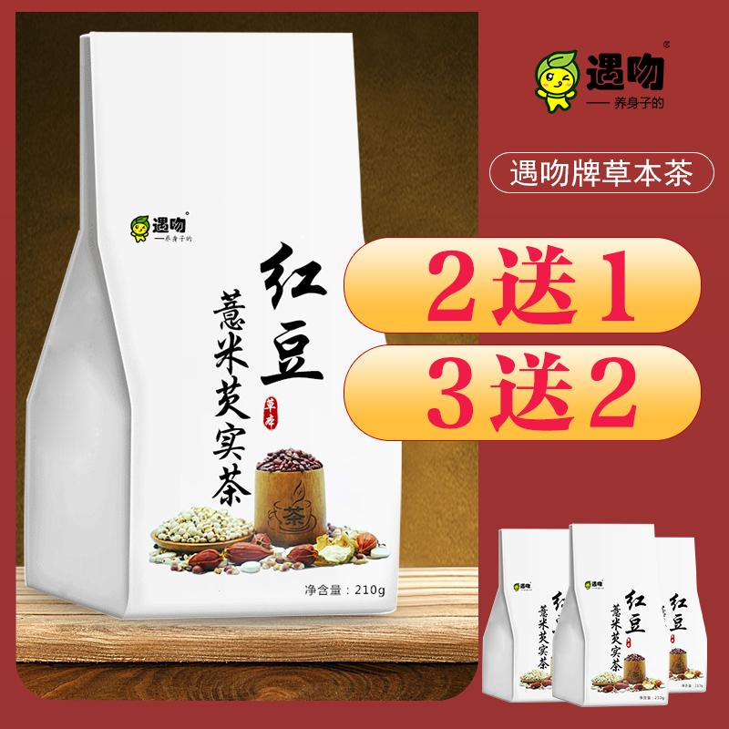 遇吻牌红豆薏米茶赤小豆芡实薏仁大麦苦荞茶包组合男女花草茶210g