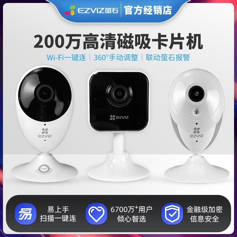 萤石C1HC/C2C网络远程WiFi无线200万卡片全景180度监控红外摄像机