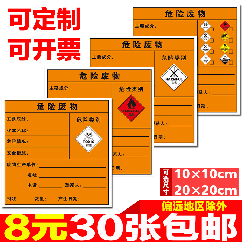 危险废物标识牌标签不干胶贴纸危废标志警示贴有毒有害易燃定制