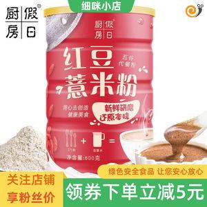 【热销】厨房假日红豆薏米粉薏仁粉1200g2罐冲饮五谷杂粮早餐食品