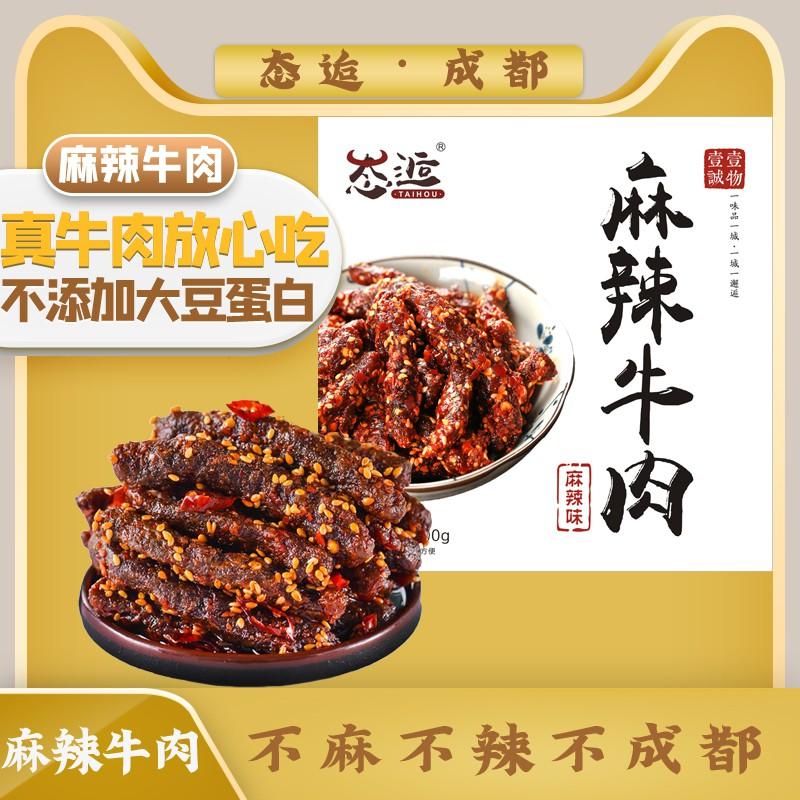 态逅牛肉干麻辣牛肉成都礼物口袋零食四川特产网红零食办公室零食