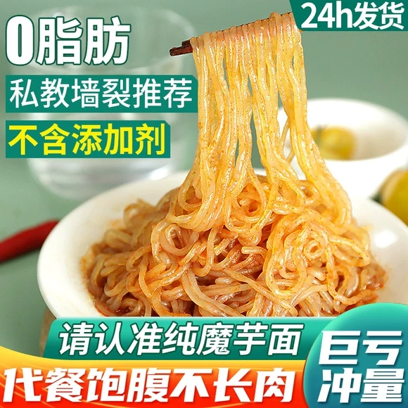 Tomato dry noodles noodles konjac noodles convenient fast food, instant food, delicious, not fat staple food low calorie meal network red
