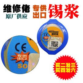 维修佬锡浆 BGA芯片植锡 有铅锡浆LED锡膏 免清洗锡泥