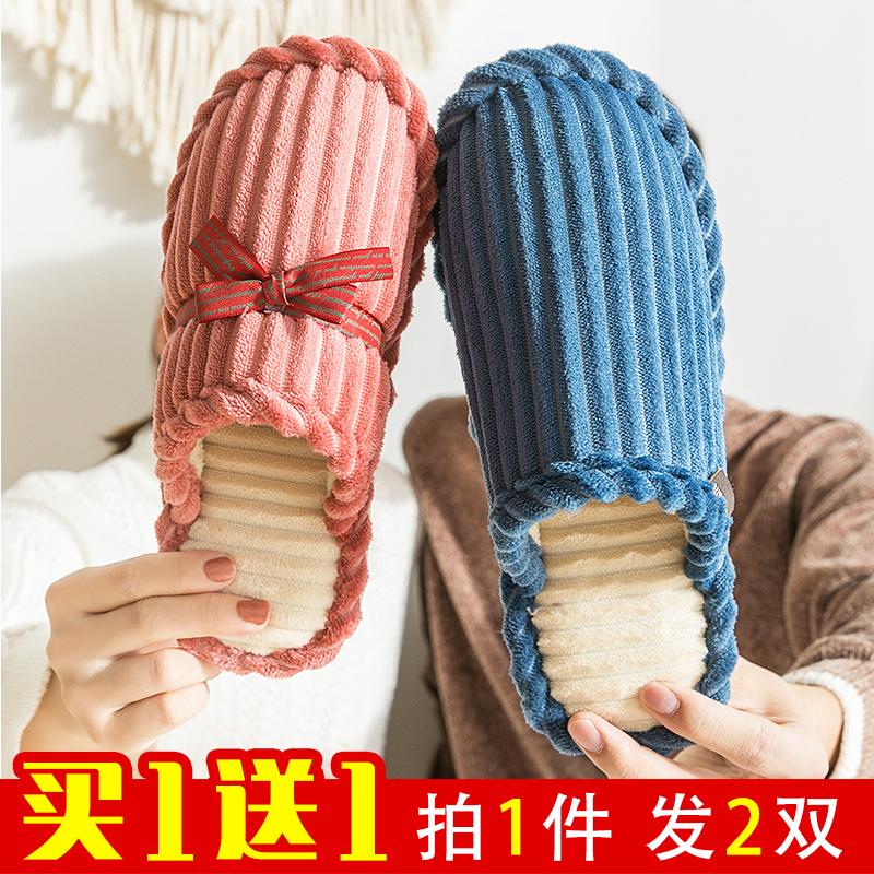 券后19.90元买一送一秋冬季棉拖鞋女室内地板