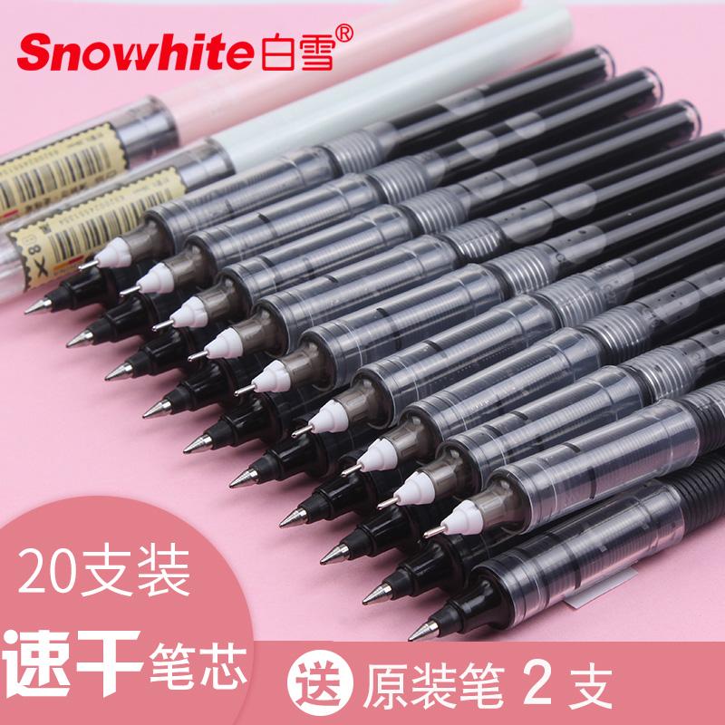 20支装白雪直液式走珠笔替换笔芯 全针管水笔0.38可换墨囊 速干中性笔0.5黑色笔囊 子弹头签字笔替芯学生用