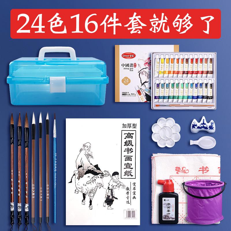 掌握国画颜料初学者套装用品工具全套中国画水墨画工笔画盒装水墨材料美术生专用中小学生用山水颜料