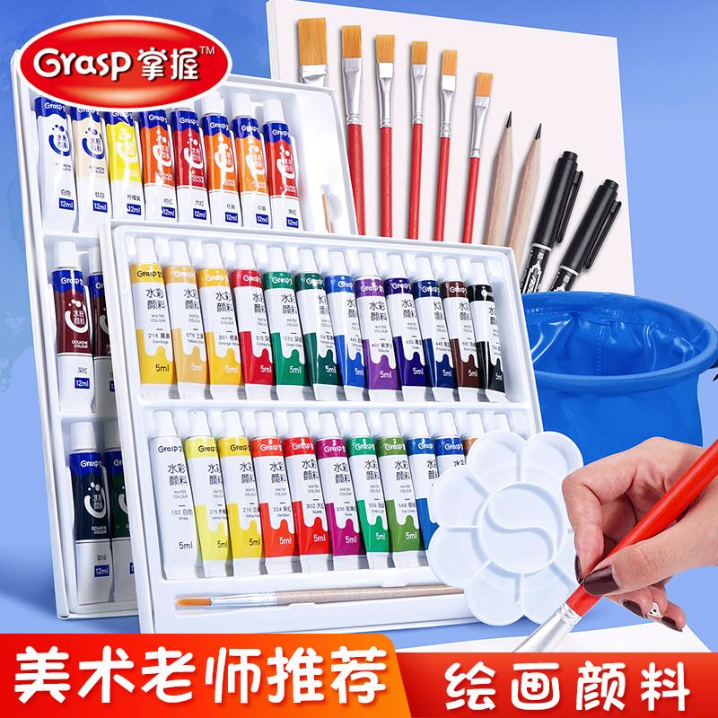 水彩水粉颜料套装绘画工具24色儿童水粉画色彩无毒画画36色水彩画美术生专业初学者专用全套12色幼儿园学生用