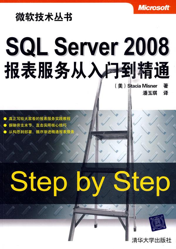 保证正版 SQL Server 2008报表服务从入门到精通 米斯勒,潘玉琪 9787302218883 清华大学出版社,可领取3元天猫优惠券
