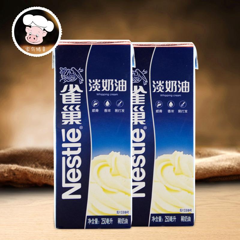 雀巢淡奶油  烘焙蛋糕裱花动物性稀奶油鲜奶油  蛋挞液原料250ml
