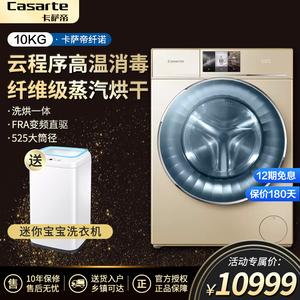 Casarte卡萨帝直驱变频烘干一体10公斤kg洗衣机全