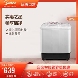 官方美的波輪洗衣機半自動8/12公斤小型家用雙桶雙缸迷你大容量圖片