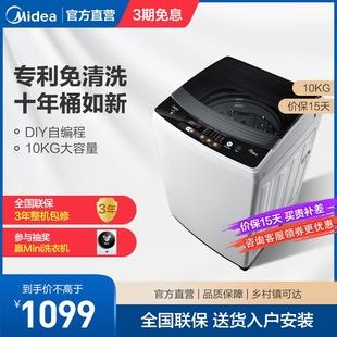 Midea/美的MB100V31 10KG公斤洗衣機 全自動家用大容量波輪