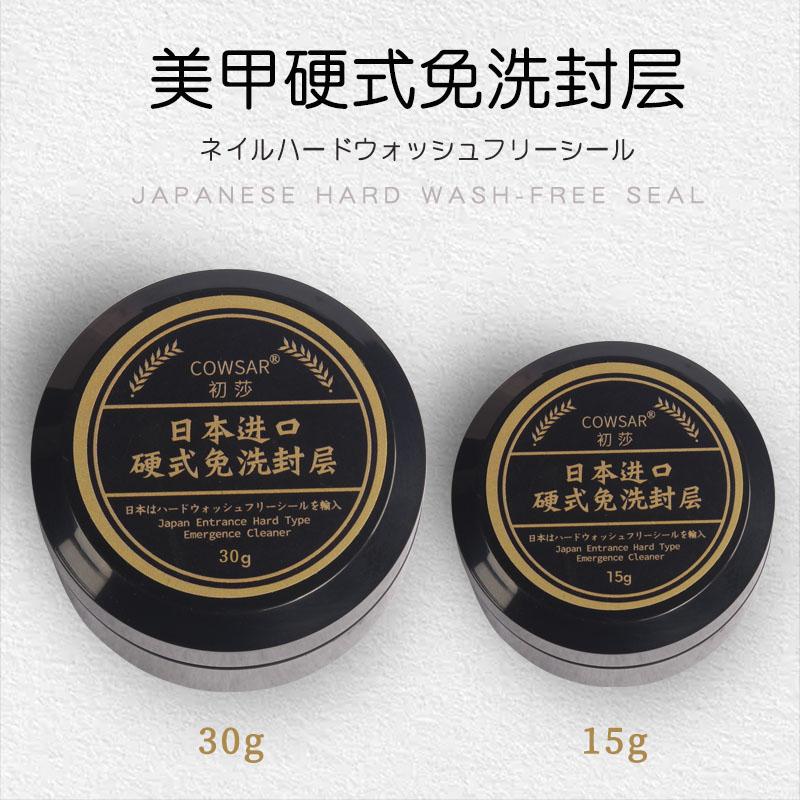 免洗美甲硬式封层日本进口胶粘钻胶12.50元包邮