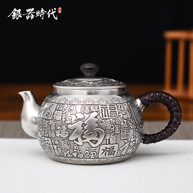 精品百福款纯银s999纯手工煮泡茶壶