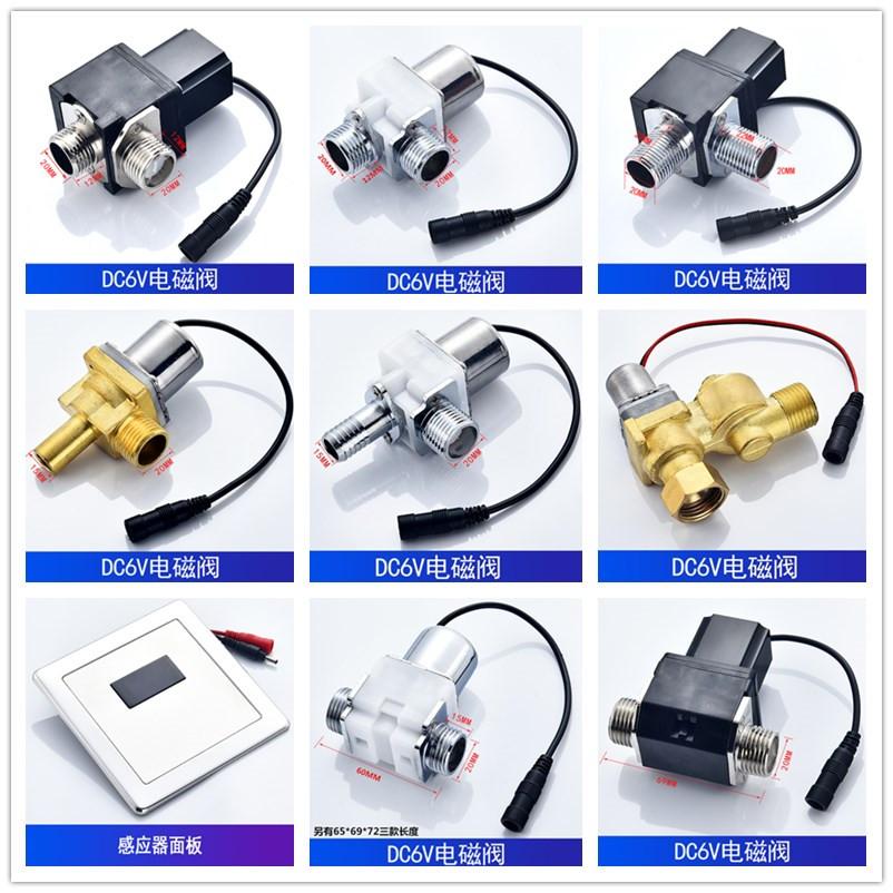 感应水龙头电磁阀小便斗感应电磁阀感应器面板变压器6V感应配件