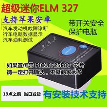 迷你车载蓝牙ELM327 obd汽车检测仪故障诊断仪油耗检测行车电脑