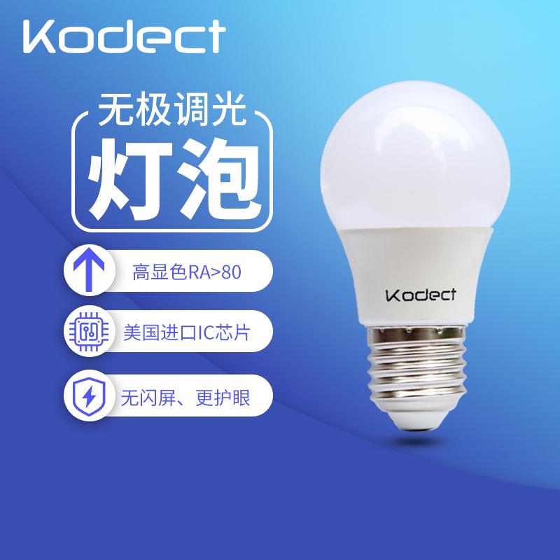 kodect可调光LED灯泡超亮无极可控硅台灯床头落地灯智能家居E27螺