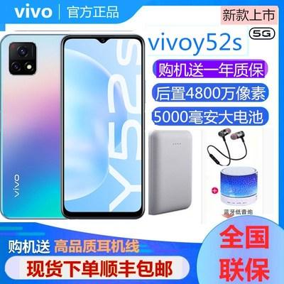 vivo Y52s 新款5G智能手机大电池官网原装正品vivoy53s y73s Y31S