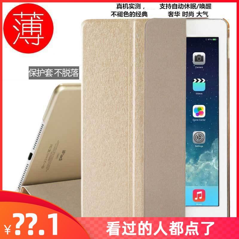 2018新iPad 苹果爱派wlan保护皮套a1893/1954外壳9.7英寸平板电脑iPad 6thA1822网红20175全包1474适用于
