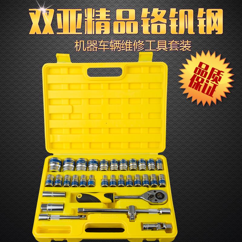 包邮1/2 32件套筒工具组套 汽修工具组套装 棘轮扳手风炮套筒组合