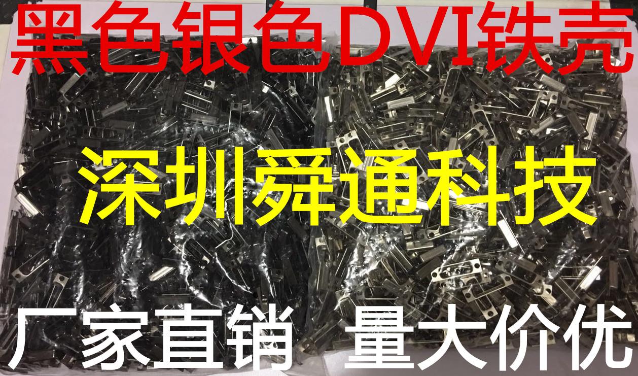 黑色银色显卡DVI端子铁壳主板显卡DVI接口铁片壳子1包1000个100元