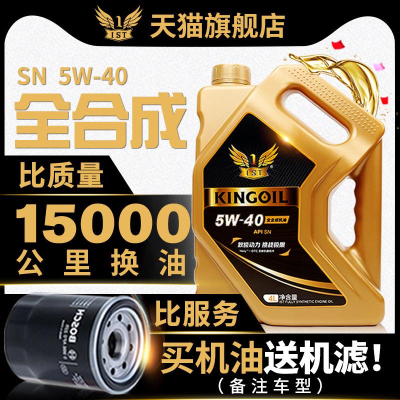 IST全合成机油SN 5W-40通用型汽车发动机润滑油正品机油全合成4L