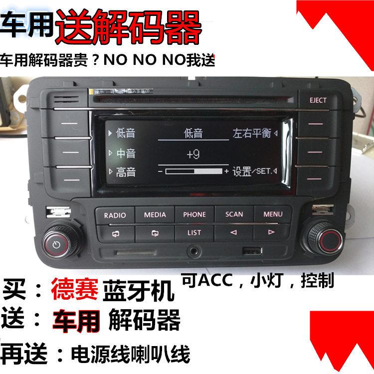 大众拆车CD机蓝牙机改装 车载CD机改家用CD机限量赠送车用解码器