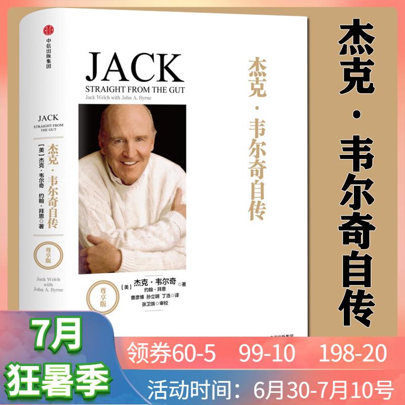 杰克・韦尔奇自传 尊享版 杰克韦尔奇 著有《商业的本质》《赢的答案》 前通用公司CEO 人物传记管理学书籍