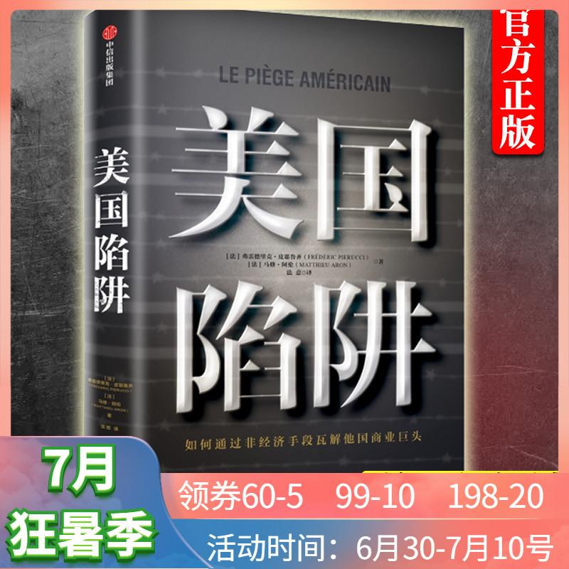 美国陷阱 弗雷德里克・皮耶鲁齐著 如何通过非经济手段瓦解他国商业巨头 身陷囹圄的亲身经历揭露美国秘密 经济书籍 正版包邮