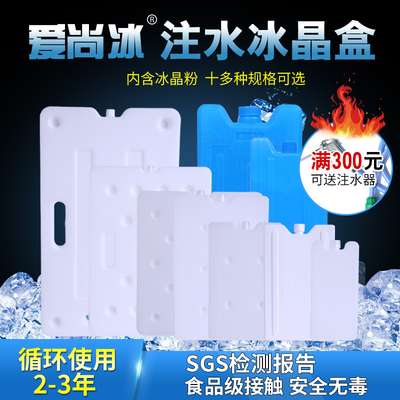White water ice box ice cube ice plate ice row ice crystal box blue ice cold storage cold storage box cold chain transportation back milk
