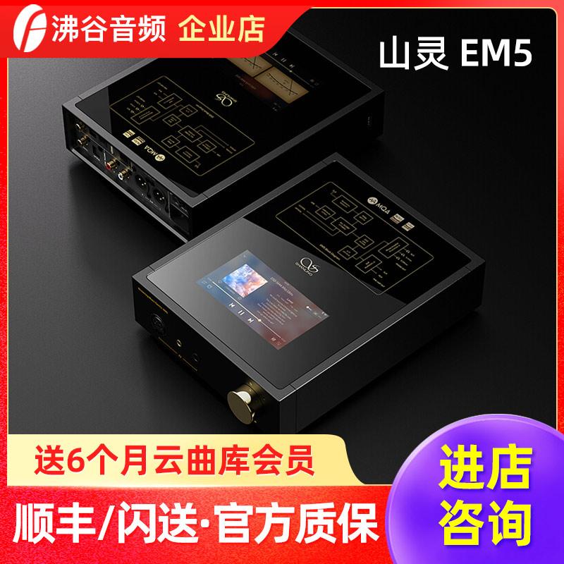 山灵em5解码耳放前级一体机播放器