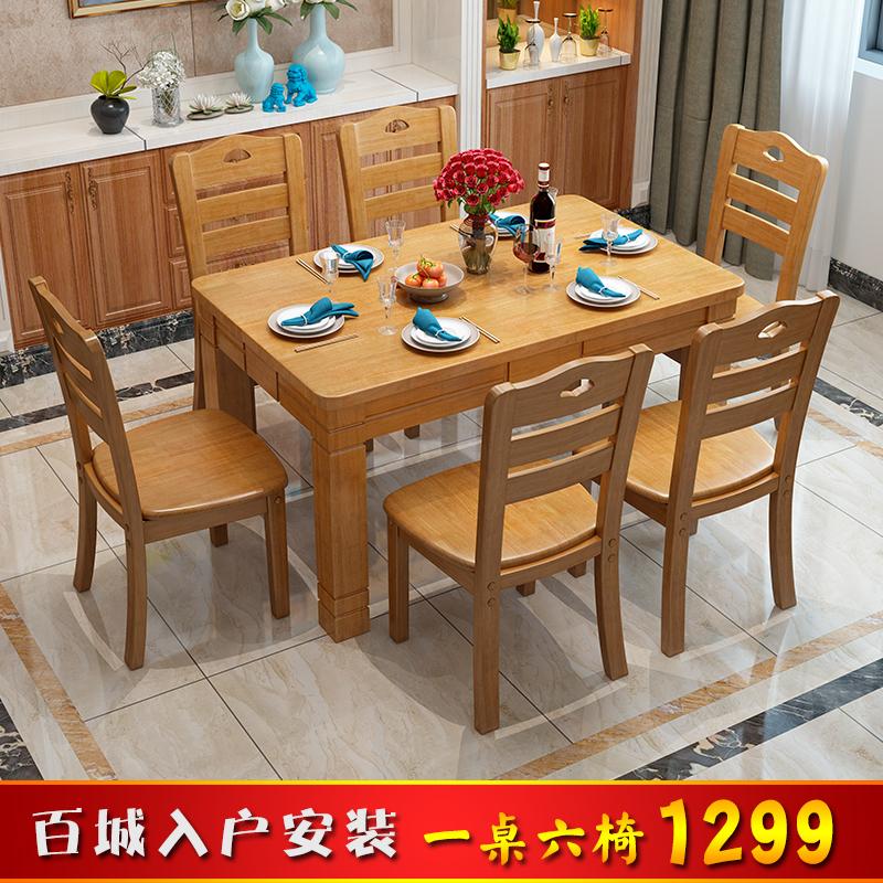 Твердая деревянная обедая столы и стулья сочетание современный простой деревянный обеденный стол прямоугольник рис стол небольшой квартира домой 6 человек западный обеденный стол