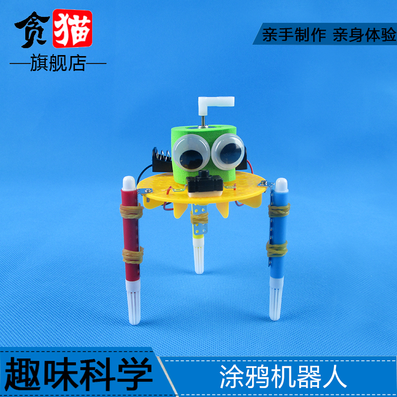 涂鸦机器人儿童科技小制作材料diy手工小学生科学实验玩具小发明