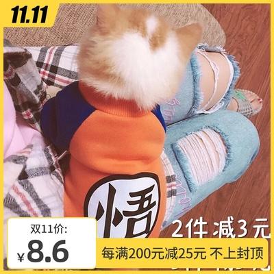 猫衣服秋冬厚款宠物猫咪衣服小猫衣服幼猫成猫蓝猫加菲猫服饰秋冬