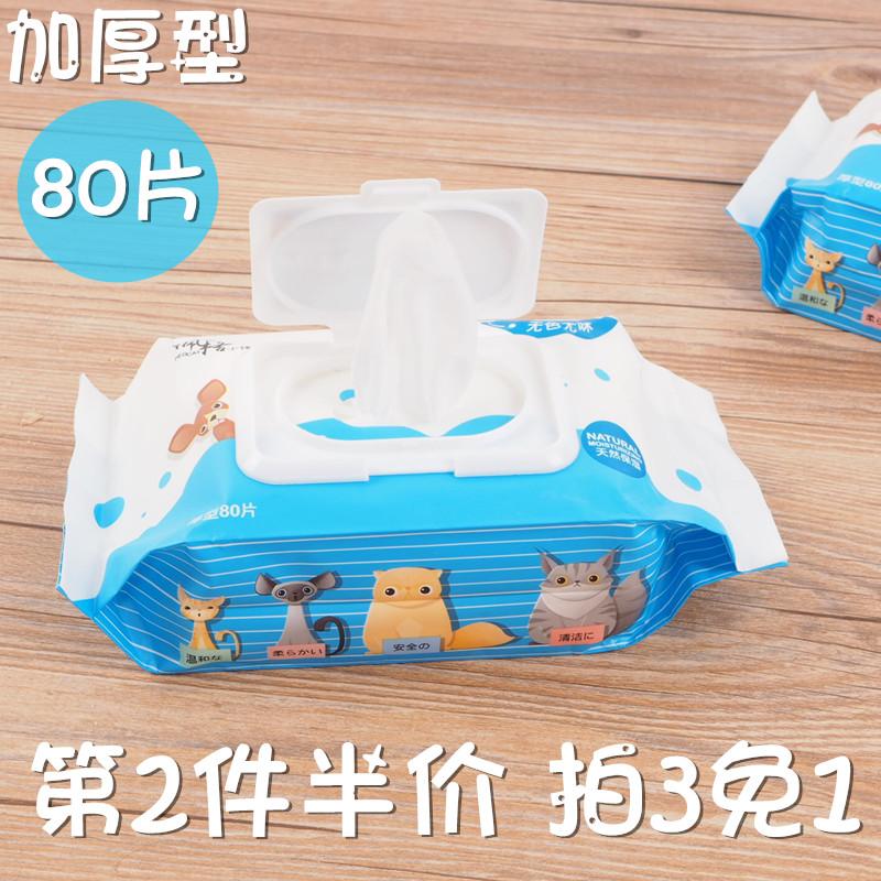 宠物专用湿巾猫湿纸巾加厚型狗狗湿巾擦屁屁猫咪去泪痕清洁用品