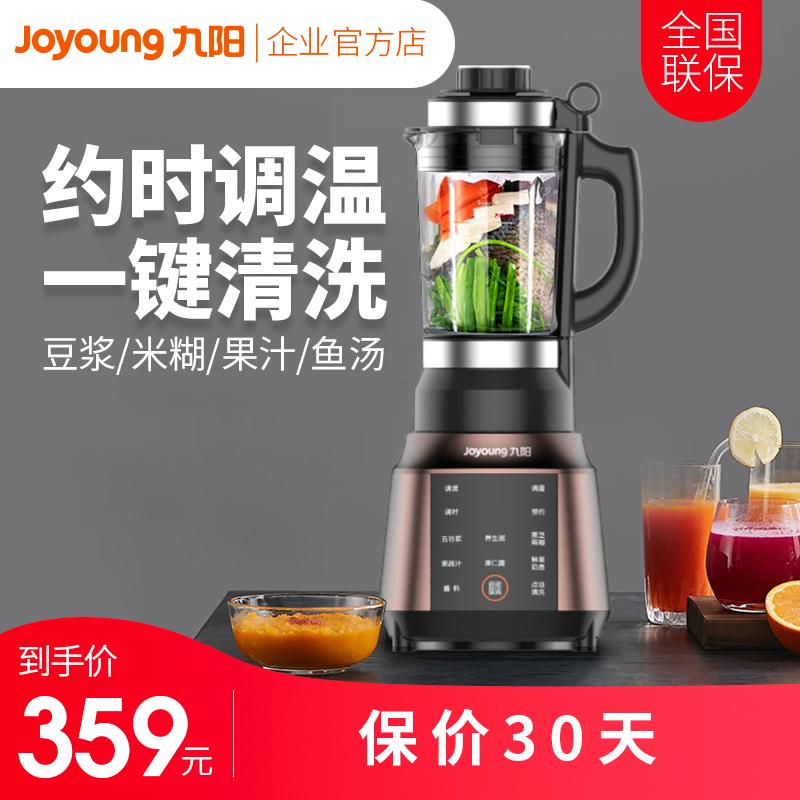 Jiuyang wall breaker heating automatic cooking machine multifunctional soybean milk auxiliary food Juicer official website genuine y91s