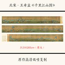 中国十大名画微喷复制51.5X1285cm千里江山图王希孟1宋1