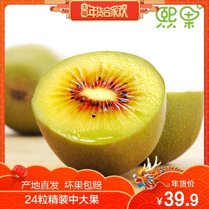 四川蒲江红心猕猴桃奇异果5斤中大果新鲜水果弥猴桃产地直发